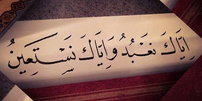 Inspirasi Al Qur'an- 5; Sekali Lagi, Hanya Pada Allah Saja