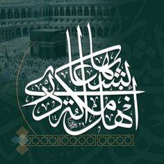 Inspirasi Al-Qur'an- 6; Tunjuki Kami Ke Jalan Yang Lurus